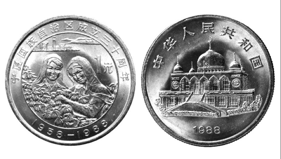 Commemorative Coin for the Thirtieth Anniversary of the Ningxia Hui Autonomous Region, 1988.