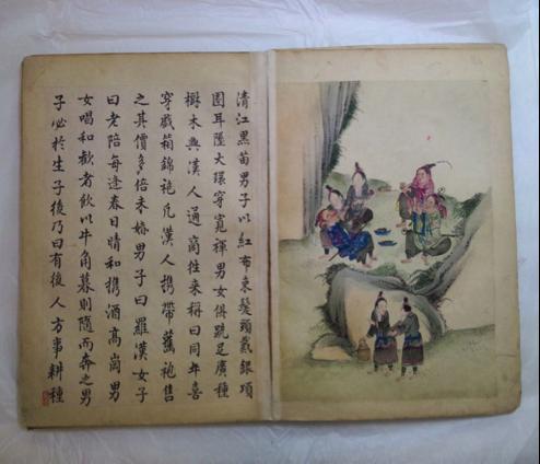 Qingjiang Heimiao 清江黑苗 (Black Miao in Qingjiang) in an album of Qiansheng miaotu 黔省苗圖 (Miao album of Guizhou)