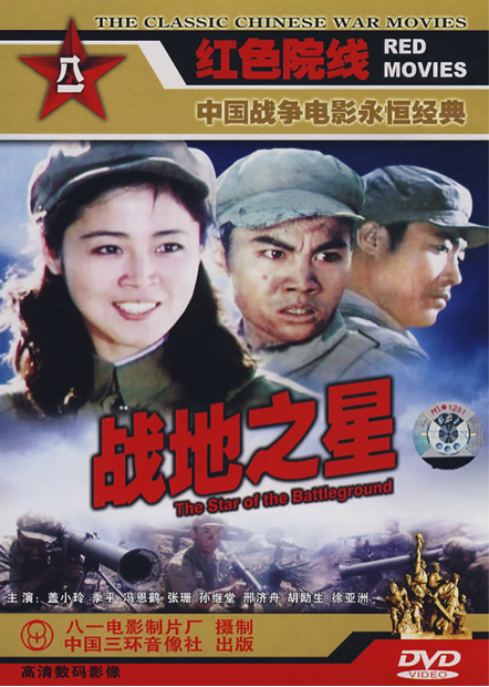 """The cover of the DVD version of  'Star of the Battleground' categorises the film as an """"Everlasting Classic Chinese War Film"""