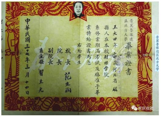 A 1949 graduation certificate from the Northern University of Jin-Ji-Lu-Yu Border Region, in the collection of Zheng Jiaqing