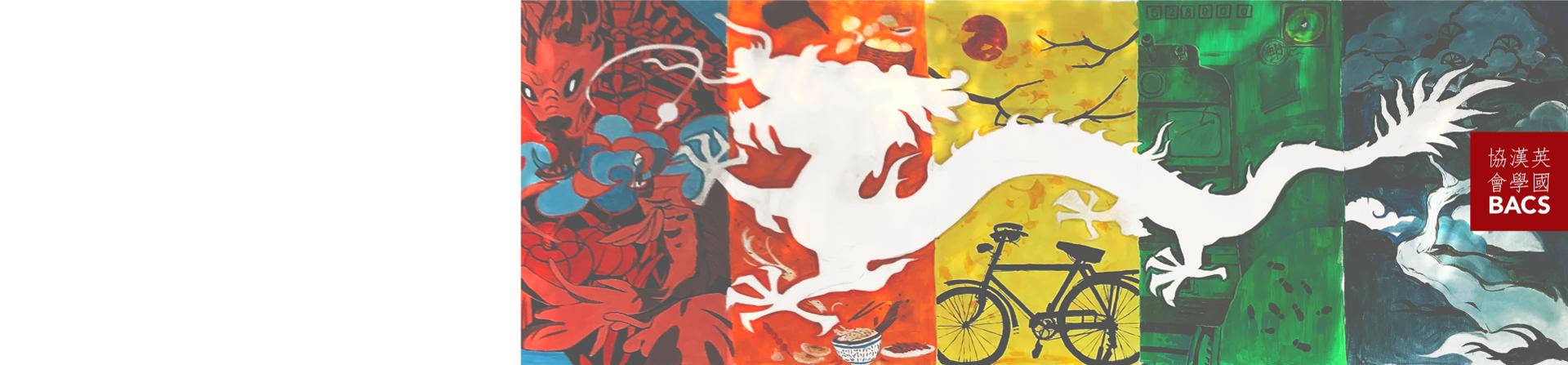 dragon mural beijing 2018 copyright Gerda Wielander
