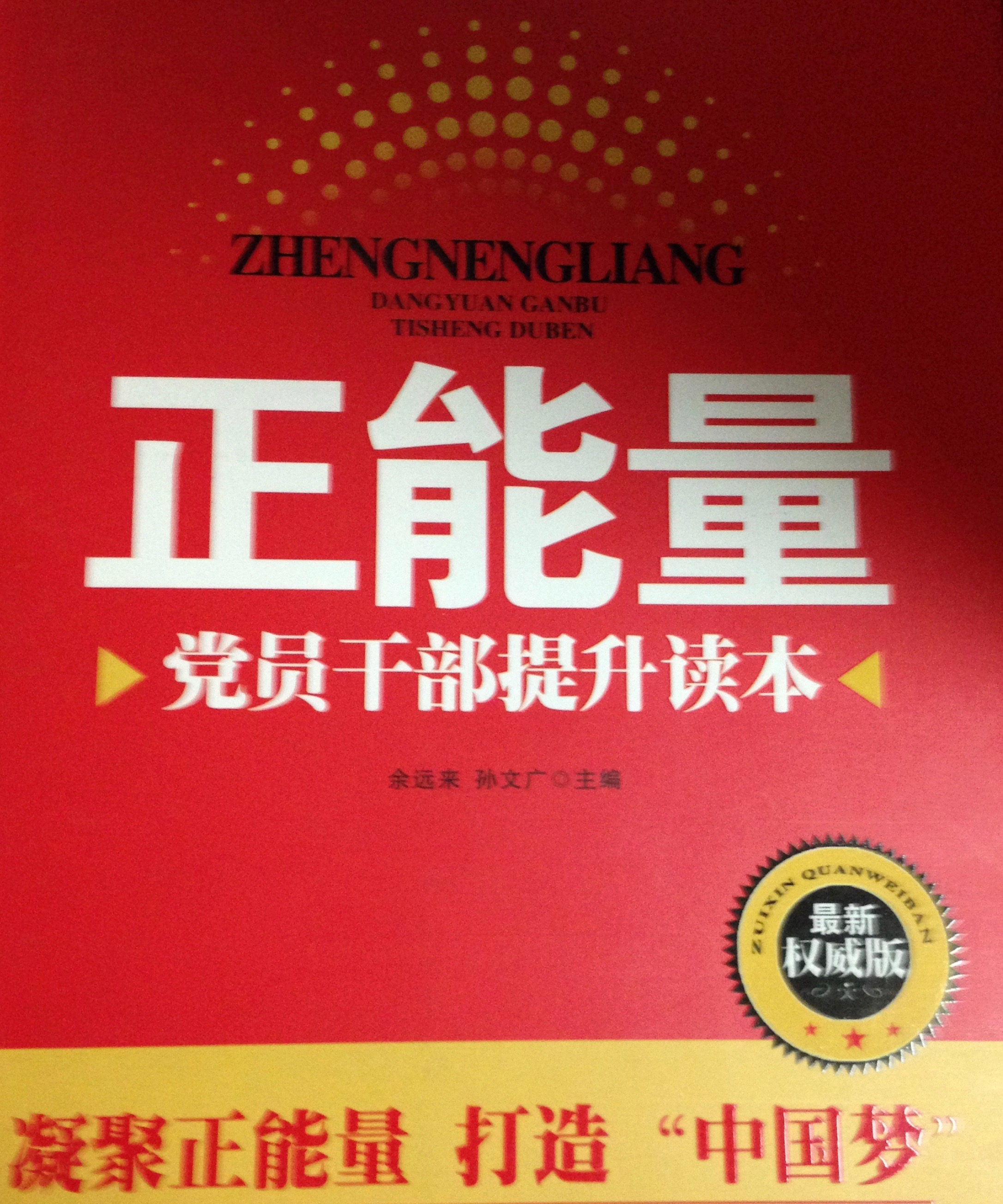 Image shows book cover of a volume entitled Zhengnengliang; it is a training volume for CCP cadres.
