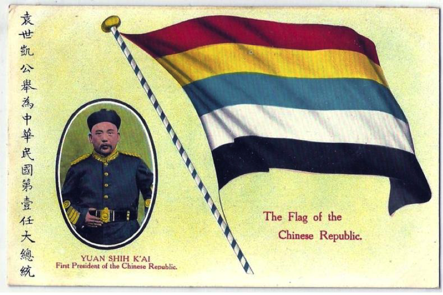 Image showing the flag of the Chinese Republic and a picture of Yuan Shikai on yellow background.