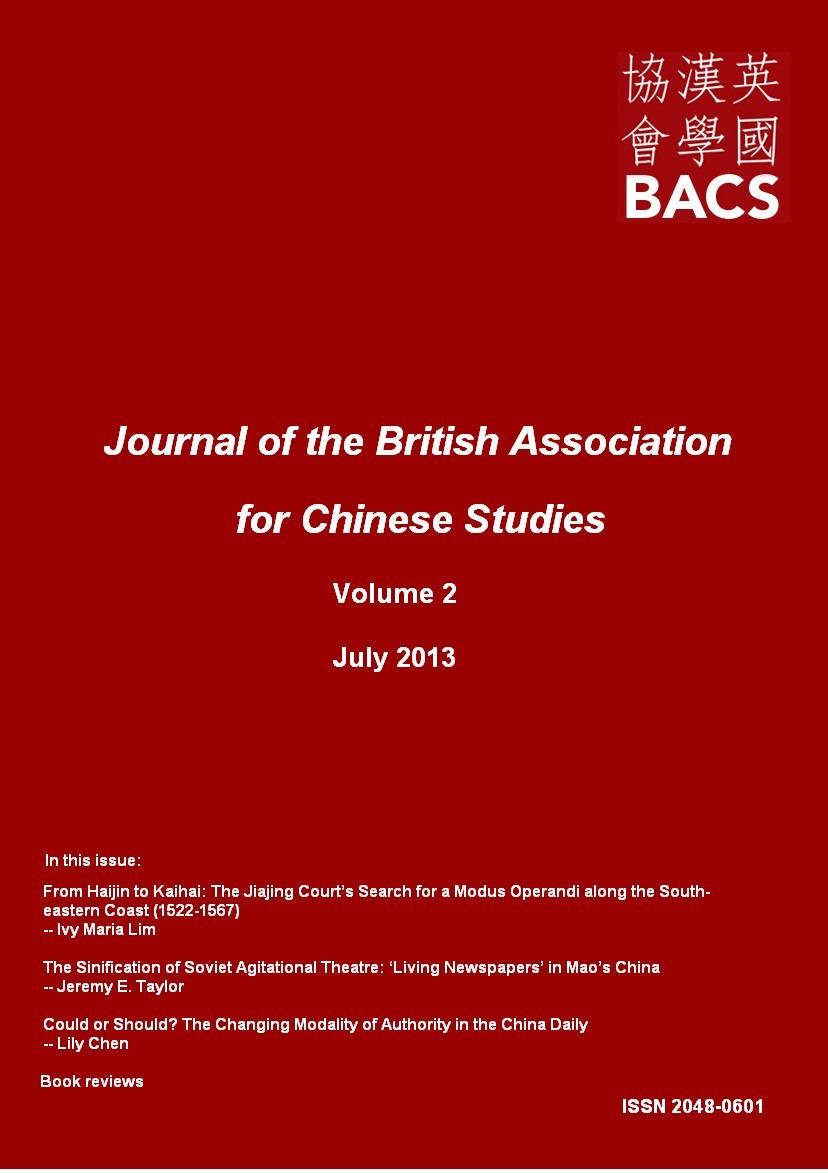 Red cover of the Journal of the British Association for Chinese Studies  2
